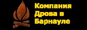 Дрова в Барнауле